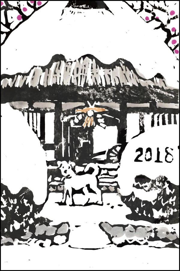 Japanese New Year card by Isshu Fujiwara: Year of the Dog 2018